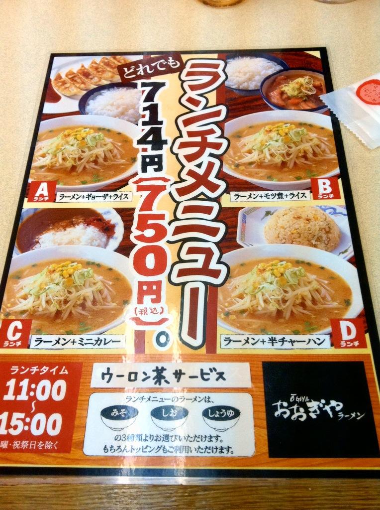おおぎやラーメン 渋川店