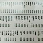 大谷家 - メニュー