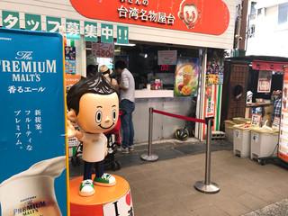 李さんの台湾名物屋台 本店 - 李さんෆ̈