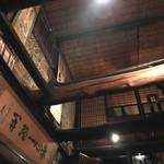 石蔵DINING 今尽 - 天井は高く古民家のよう