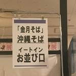 68356851 - 阪急梅田店の物産展にて