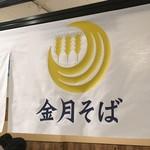 68356857 - 阪急梅田店の物産展にて