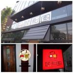 中華料理 頤和園 - この日は中華気分だったのですが、近くの老舗人気店に伺うと待ち人が・・ で、、以前利用したことがあるこちらを思い出し伺いました。