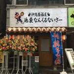 沖縄居酒屋 うちなー市場 - 開店当初