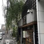 和菓子処 菊家 - 青山に、僅かに残る青柳かな