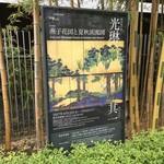 和菓子処 菊家 - 毎年恒例、初夏の杜若図公開