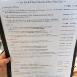 オ・ボルドー・フクオカ - グラスワインのメニューです。 泡・白・ロゼ・赤・甘口と色々あります。