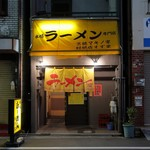 京橋マキノ家 緑橋店すず家 -