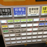 せんじゅ 麺処 猪太 - 券売機