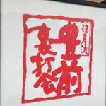大地のうどん 本店 -