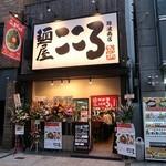 麺屋こころ - 麺屋 こころ 難波南店
