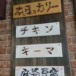 68374526 - 壁には麻婆豆腐の選択が・・