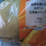 ファミリーマート - 北海道メロンパン 128円