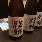 日本酒スローフード とやま方舟 - 勝駒三種のみ比べ