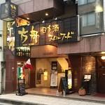 日本酒スローフード とやま方舟 - 外観