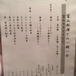 日本酒スローフード とやま方舟 - メニュー