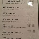 日本酒スローフード とやま方舟 - 日本酒メニュー