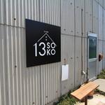 13倉庫 - 秘密基地の入り口