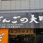 だんごの美好 北千住店 - 外観@2011/02/13