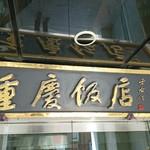重慶飯店 横浜中華街 新館1F -