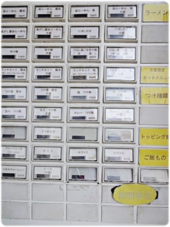 和風らーめん 凪 - 券売機。セットが人気でしたね。