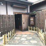 珈琲 池田屋 - 雰囲気ある入口