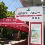 コマ展望台レストラン -