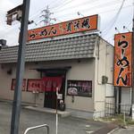 麺匠 貴涼楓 - 店の外観