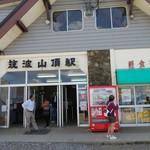 筑波山頂駅売店 -