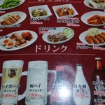 中華食堂一番館 本厚木店 -