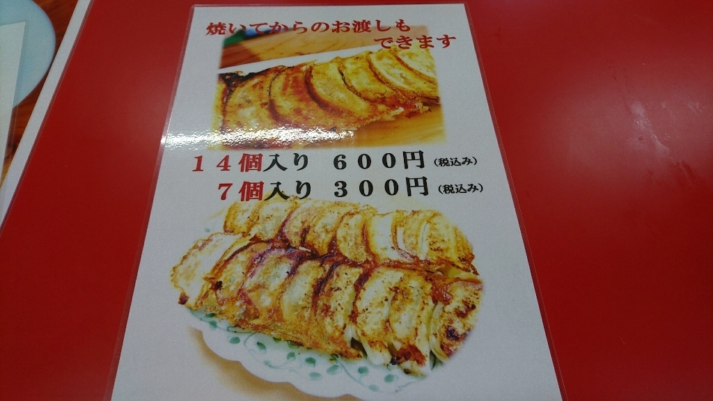 餃子屋 弐の弐 清水工場