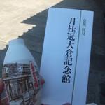 68398576 - パンフ&お土産清酒(2017.4.2)