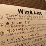 大衆食堂 瓦町ブラン - 聖母の乳と称されるワインを頂きました。
