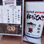 濃厚担々麺 はなび  - 店頭立看板。