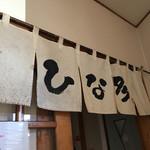 ひな多 - 店内にある川越時代の暖簾