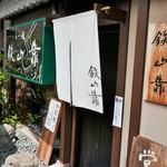 らー麺 鉄山靠 - 外観