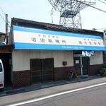 沼池製麺所 -