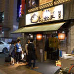 68410754 - JR宇都宮駅前の「餃天堂」。駅から徒歩30秒とアクセス抜群、行列のできる店です