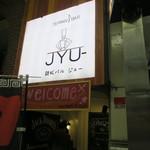 鉄板バル Jyu- -