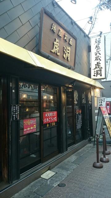 麺屋武蔵 虎洞 - 外観
