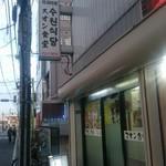 スオン食堂 -