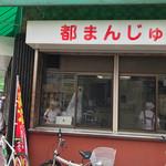 つるや製菓 -