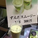 玉澤総本店 - ずんだスムージー