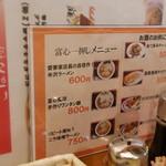 飯麺 富心 -