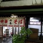 福寿 - 今日もそのままのラーメン文化遺産