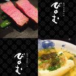 6842312 - 一口ステーキ、お豆腐のおでん