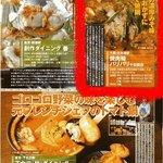 焼肉韓バリバリ - 2011年 どて焼鍋が週刊誌の激うま鍋特集に紹介されました。