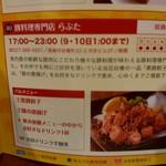 豚料理専門店らぶた - 【2017.6.11(日)】バルメニュー