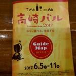 豚料理専門店らぶた - 【2017.6.11(日)】高崎バル2017