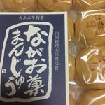 ながお菓まんじゅう 柳月 -
